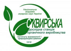 Сквирская селекционно-опытная станция