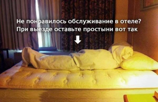 Отдых в отеле