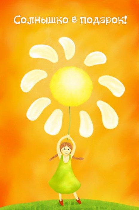 Открытки с позитивом и лучами солнца