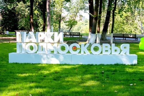 «Парки Подмосковья» — награждение победителей конкурса