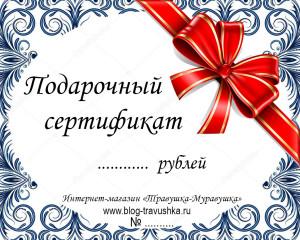 Виртуальный подарочный сертификат