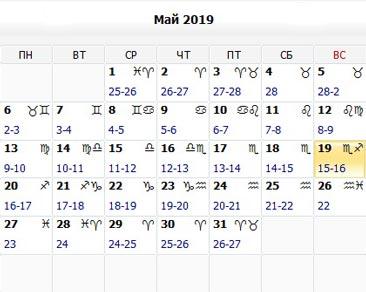 Лунный календарь. Народные приметы (май 2019)